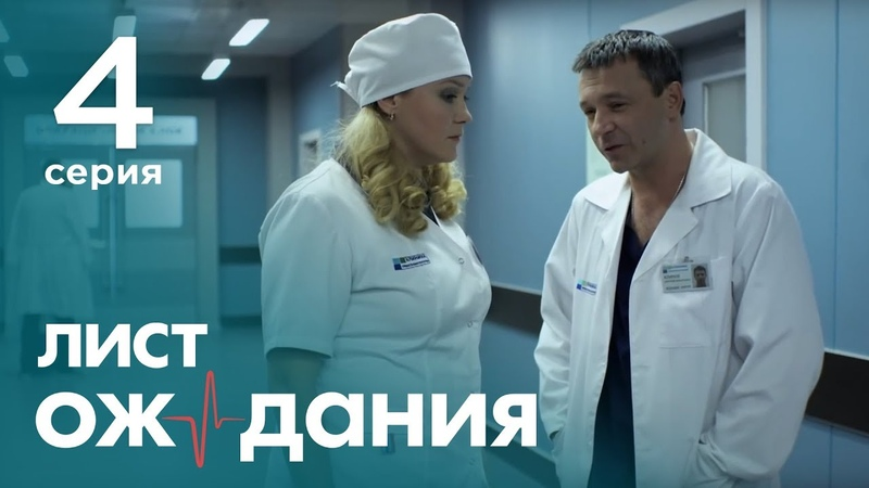 Лист ожидания Серия 4 Waiting List Episode 4
