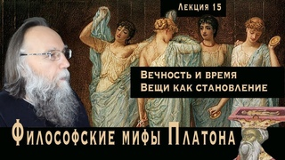 Платонические лекции. № 15. Время и вечность. Вещи состоят из времени. Кольца бытия