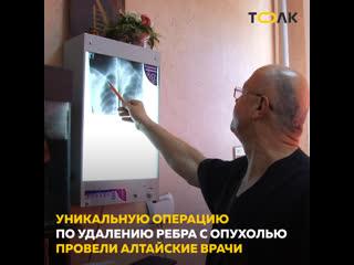 Уникальную операцию по удалению ребра с опухолью провели алтайские врачи
