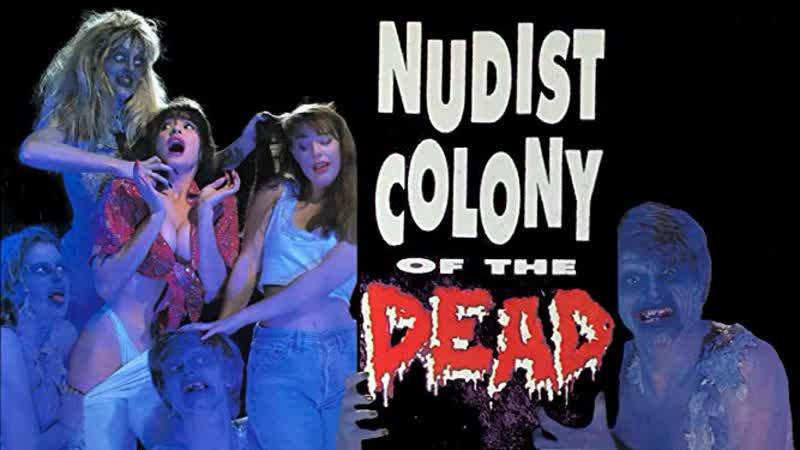 Нудистская колония мертвецов Nudist Colony of the Dead 1991 Перевод: ДиоНиК Ужасы Комедия Пародия ВПЕРВЫЕ В РОССИИ