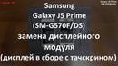 Samsung Galaxy J5 Prime SM G570F DS замена дисплейного модуля дисплей в сборе с тачскрином