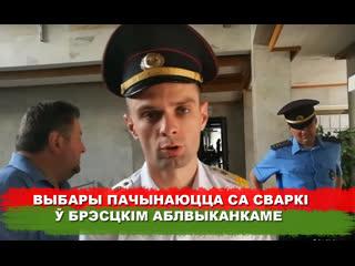Предвыборный скандальчик в Брестском облисполкоме.