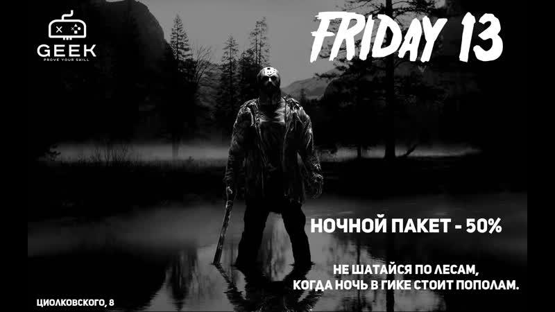 Розыгрыш ночи на Пятницу 13 и 300 подписчиков в Острогожск