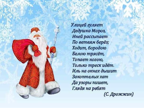 Детские стихи для деда мороза на новый год