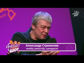 Анекдот Шоу: Александр Стриженов про женитьбу на заводе