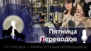 Пятница Переводов 6: Никита Асташенко, Илья Голуб, Павел Алиев, Дальнобойщики