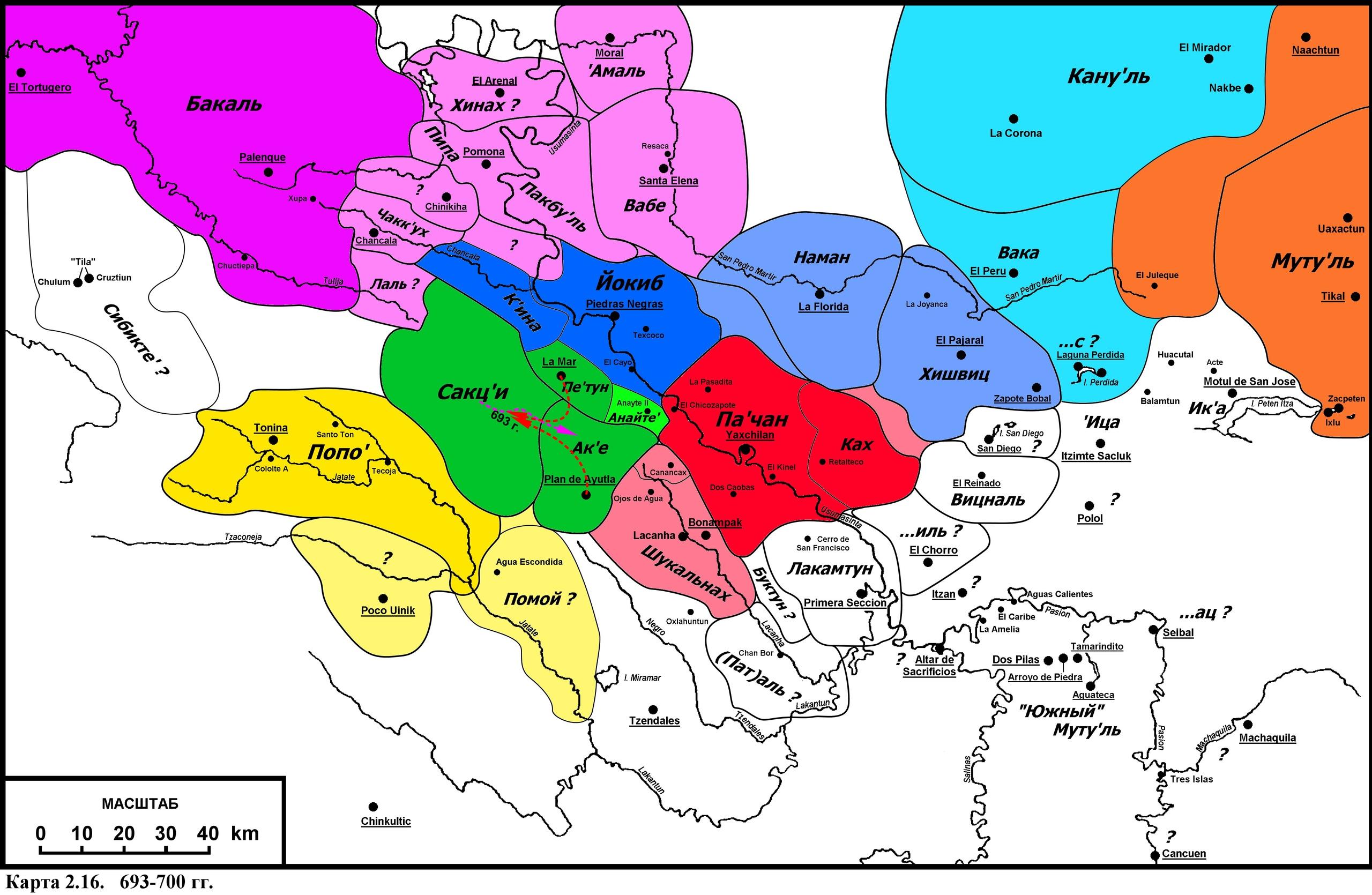 Походы Пе'туна и Ак'е против Сакц'и в 693 г.