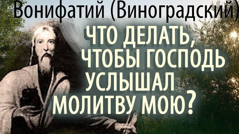 Что делать чтобы Господь услышал Молитву мою Старец Вонифатий Виноградский Ответы на вопросы