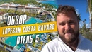 Лучший ОБЗОР Нового отеля 5* в Доминикане -Lopesan Costa Bavaro!