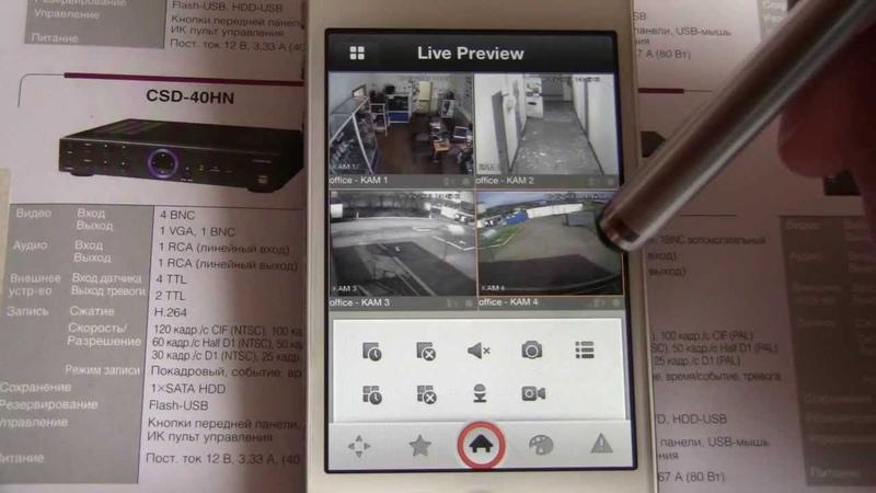 Видеонаблюдение через интернет Приложение для iPhone
