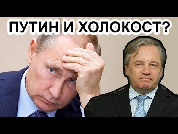 Кто организовал Путину визит в Израиль Аарне Веедла