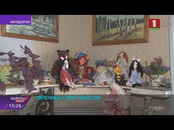 Стварэннем і аднаўленнем лялек займаецца майстар з Маладзечна