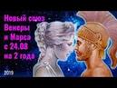 Новый союз Венеры и Марса с 24.08 на 2 года