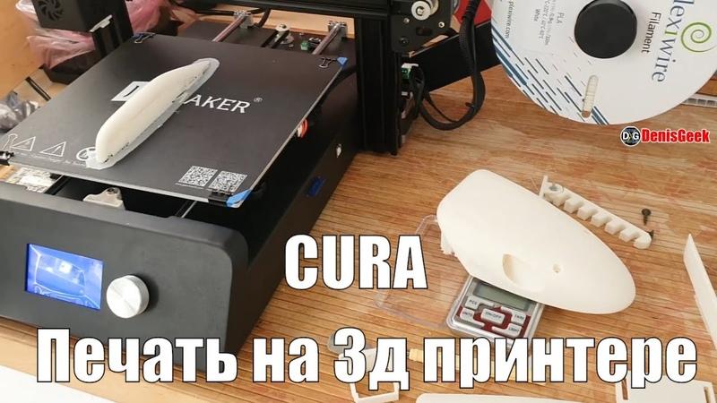 Настройка и печать деталей на 3д принтере JGmaker через Cura файлы