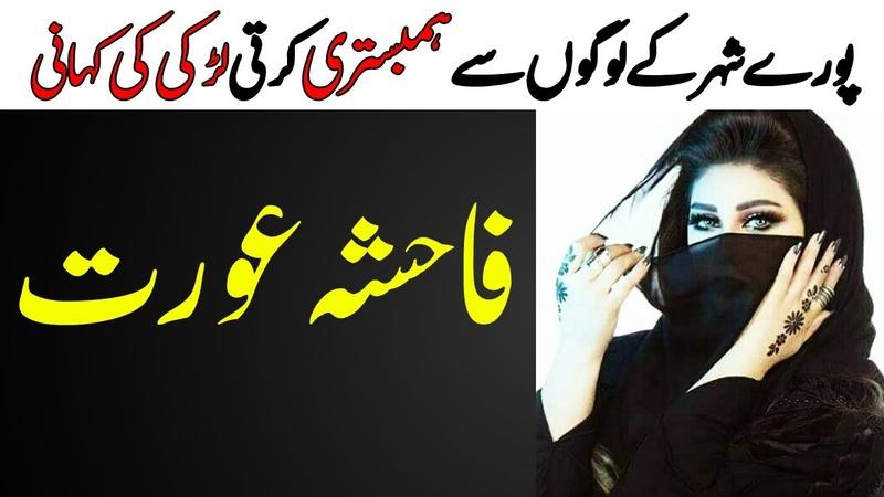 Fahasha Aurat Jo Pooray Shahr Ke Logo Se Humbistary Krti thi Sachi Kahani Waqia Qissa In Urdu