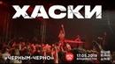Хаски - Черным-черно (Live, Владивосток, 17.05.2019)