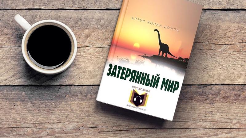 Аудиокнига Артур Конан Дойль Затерянный мир