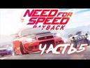 Need for Speed Payback. Часть 5