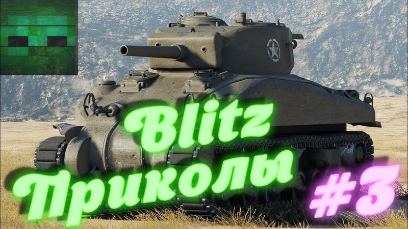 Blitz Приколы Выпуск 3
