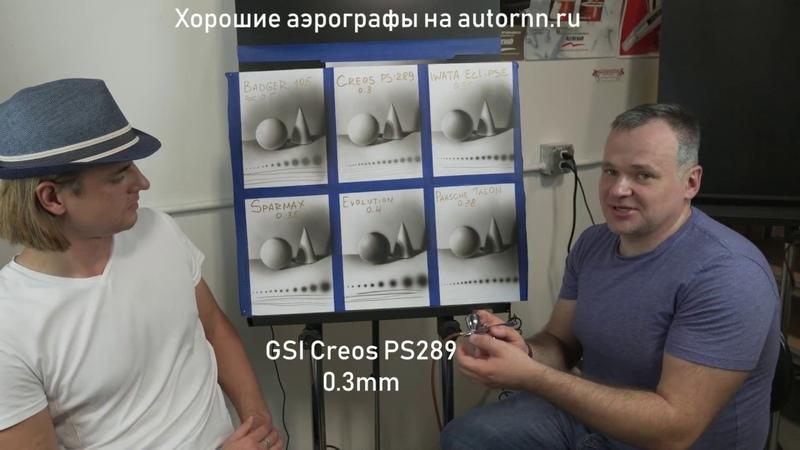 Тест аэрографов 2. Сравнение в работе Iwata, Sparmax, GSI Creos, Badger, Paasche аэрографы