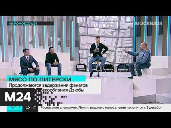 Прямо и сейчас: Мясо по-питерски За что болельщиков «Спартака» скрутили в Питере - Москва 24