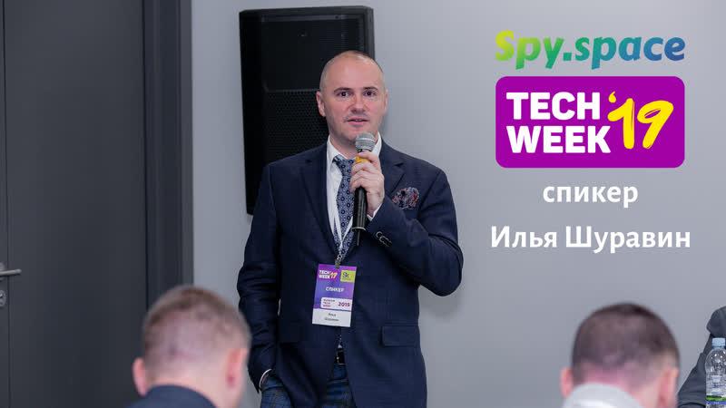 Выступление Ильи Шуравина на Russian Tech Week