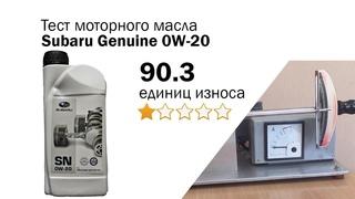 Маслотест #71. Subaru Genuine 0W-20 тест масла на трение