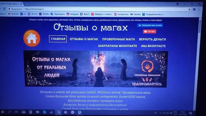 Сайт ОТЗЫВЫ О МАГАХ оказались мошенниками Группа ВК otzivi magi