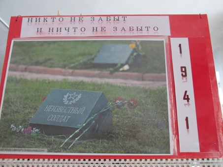 День неизвестного солдата, изображение №1