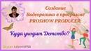БЕЗЗАБОТНОЕ ДЕТСТВО обучение продвижение Любовь_Филатова