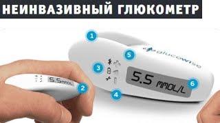 Неинвазивный глюкометр! Глюкометр Glucowise измеряйте уровень сахара в крови без боли!