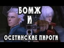 Devil May Cry БомжА и Осетинские Пироги Emerald Weapon