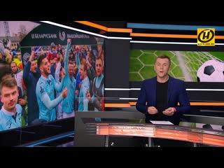 """Рэп качает: """"Динамо-Брест"""" - чемпион! Сергей Соболь зачитал прямо в студии новостей!"""