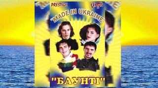 Гурт Made in Ukraine - Баунті. Альбом № 5 [1998 рік.]