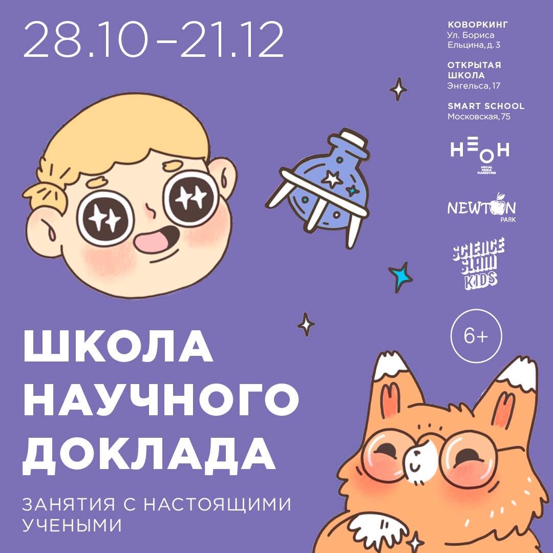 Афиша Екатеринбург Школа научного доклада. Собрание для родителей