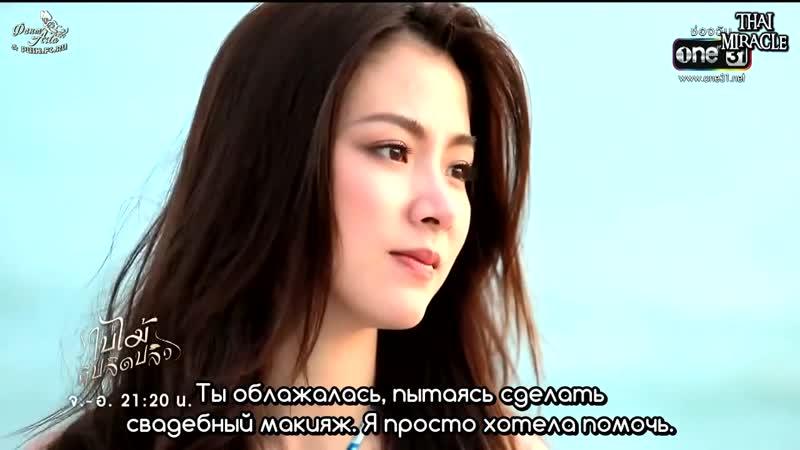 Опавший лист - 17 серия [рус.саб THAI MIRACLE]
