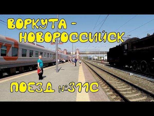 Поездка на поезде №311С Воркута Новороссийск из Кирова в Саранск в СВ вагоне