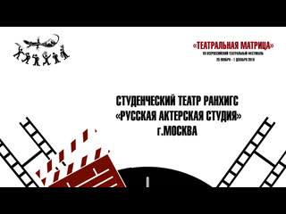 """Студенческий театр """"русская актерская студия"""", г. москва"""
