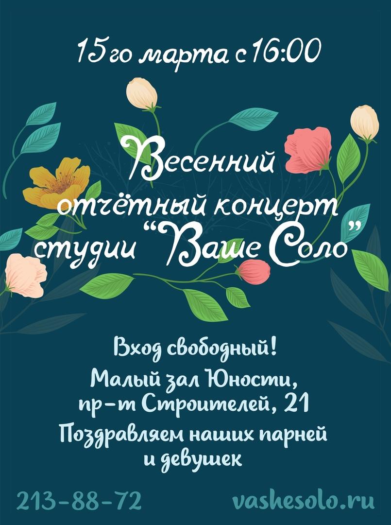 """Афиша Новосибирск Концерты от студии """"Ваше Соло"""""""