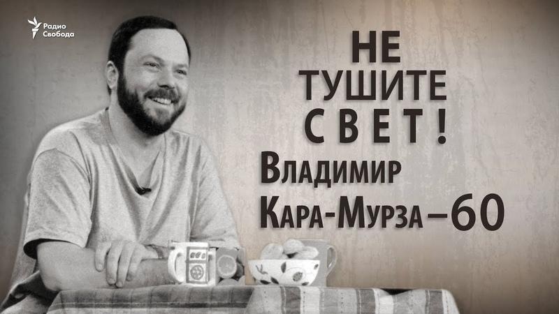 Не тушите свет! Владимир Кара-Мурза - 60. Анонс