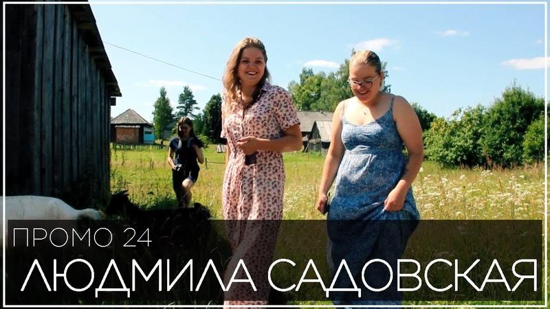 Промо 24 – Людмила Садовская