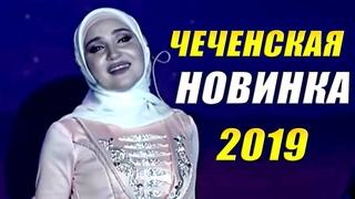 ЧЕЧЕНСКАЯ НОВИНКА 2019! Малика Кавраева  - ЛАРБЕЛАХЬ БЕЗАМ 😍