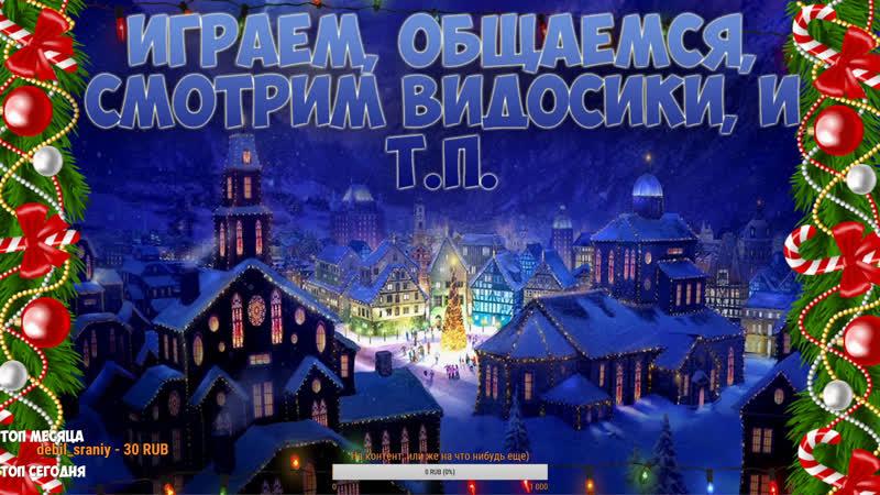 ИГРАЕМ ОБЩАЕМСЯ СМОТРИМ ВИДОСИКИ И Т.П.