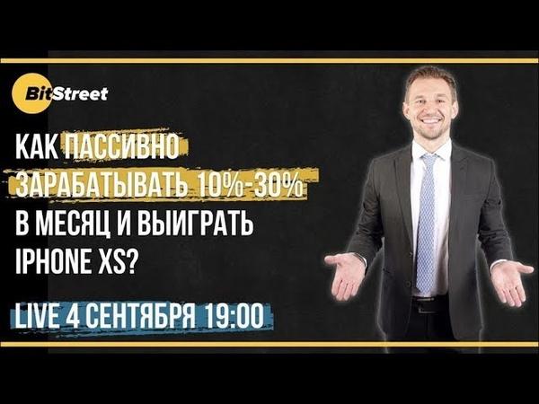 Как пассивно зарабатывать 10-30 в месяц и выиграть iPhone XS | Wall Street Bot на BitStreet