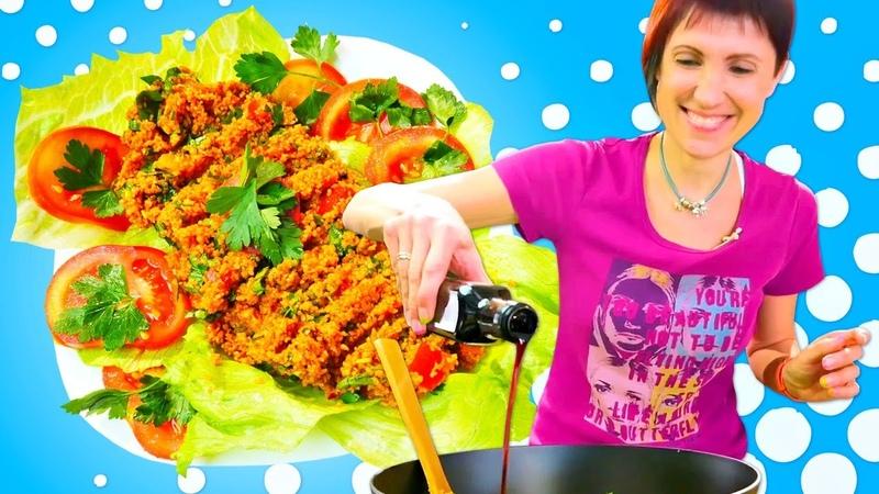 Рецепт салата Кысыр турецкая кухня Влог Маши Капуки