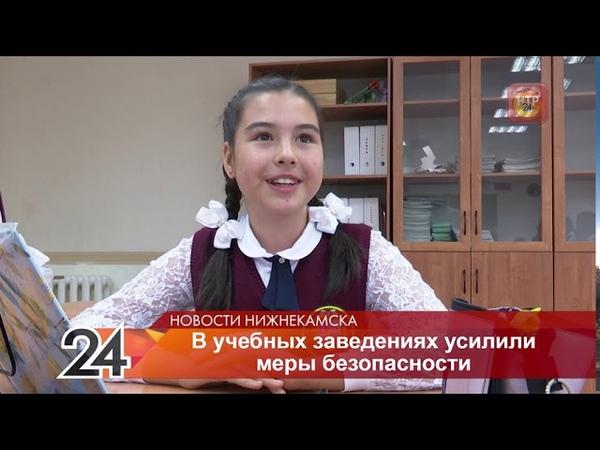 В Нижнекамске ужесточили требованиям по справкам для школьников