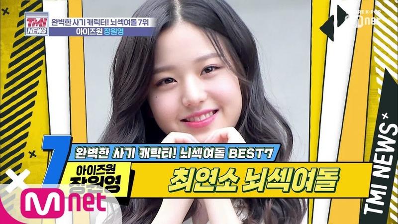 Mnet TMI NEWS [20회] 검정고시 국,영,수 100점 맞았원영~ '아이즈원 장원영' 191030 EP.20