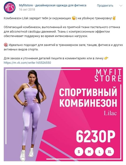 Кейс: 3122 заявки для бренда спортивной одежды. (ВКонтакте и Инстаграм), изображение №10