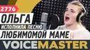 Ольга Киселева - Мама моя Лара Фабиан, Анжелика Варум cover