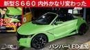 【新型S660 内外装変わった】前後ライトも一部変更【東京オートサロン2020】[clicccar公式 第2チャンネルです]
